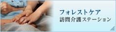 【神戸】フォレストケア 訪問介護ステーション