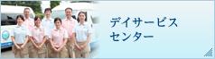 【神戸】フォレスト垂水 デイサービスセンター