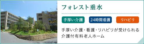 【神戸】介護付有料老人ホーム フォレスト垂水