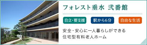 【神戸】住宅型有料老人ホーム フォレスト垂水 弐番館