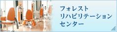 【神戸】フォレストリハビリテーションセンター