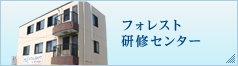 【神戸】介護職員初任者研修・実務者研修 介護資格取得 フォレスト研修センター